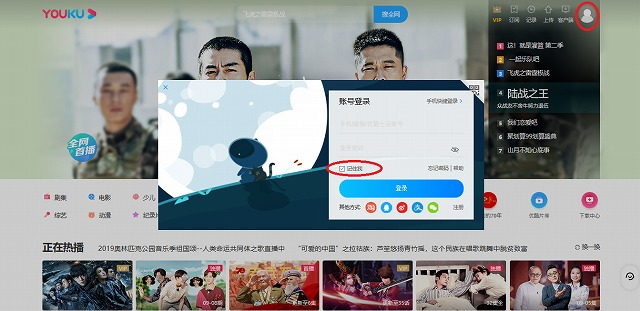 youku アプリ