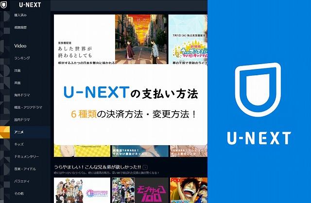 u-next 支払い方法