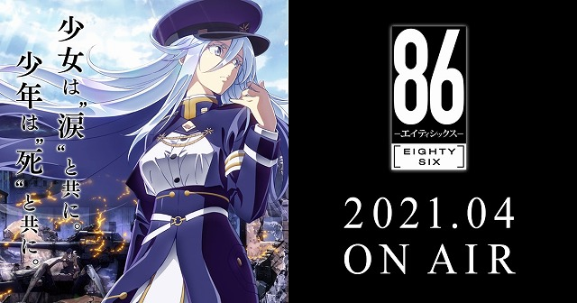 86 アニメ